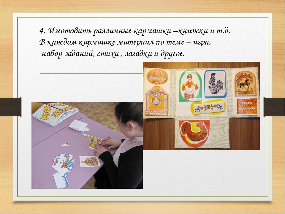4. Изготовить различные кармашки –книжки и т.д. В каждом кармашке материал по...