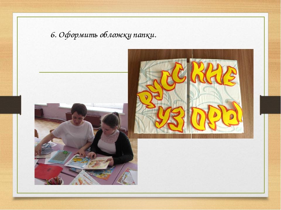 6. Оформить обложку папки.