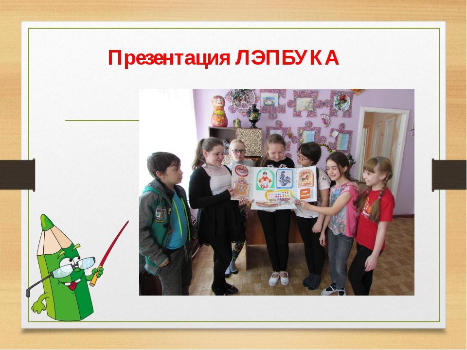 Презентация ЛЭПБУКА