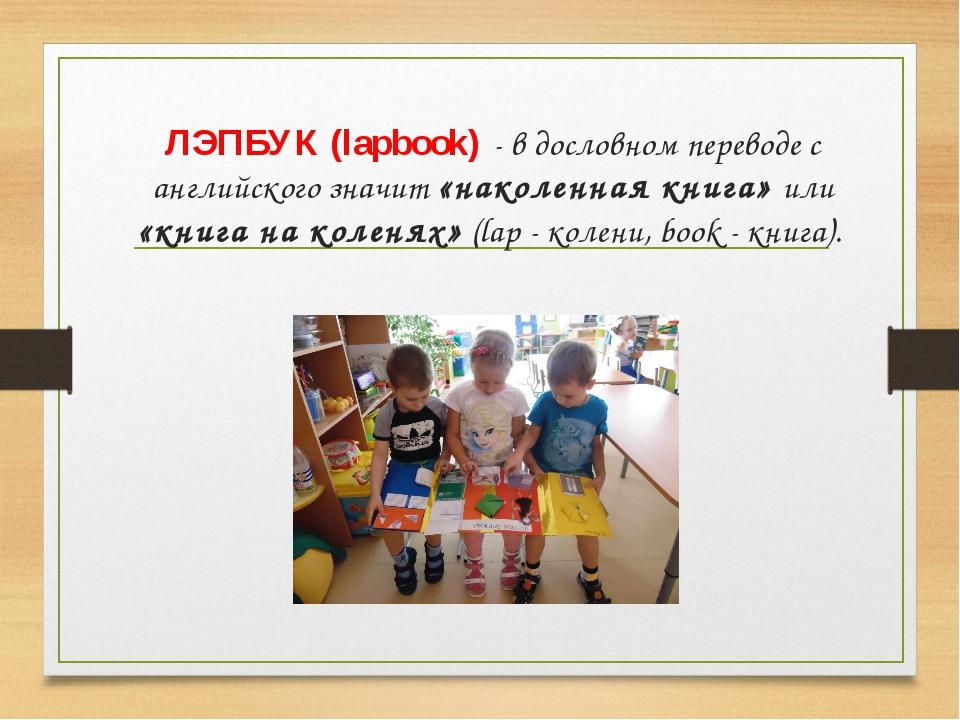 ЛЭПБУК (lapbook) - в дословном переводе с английского значит «наколенная книг...