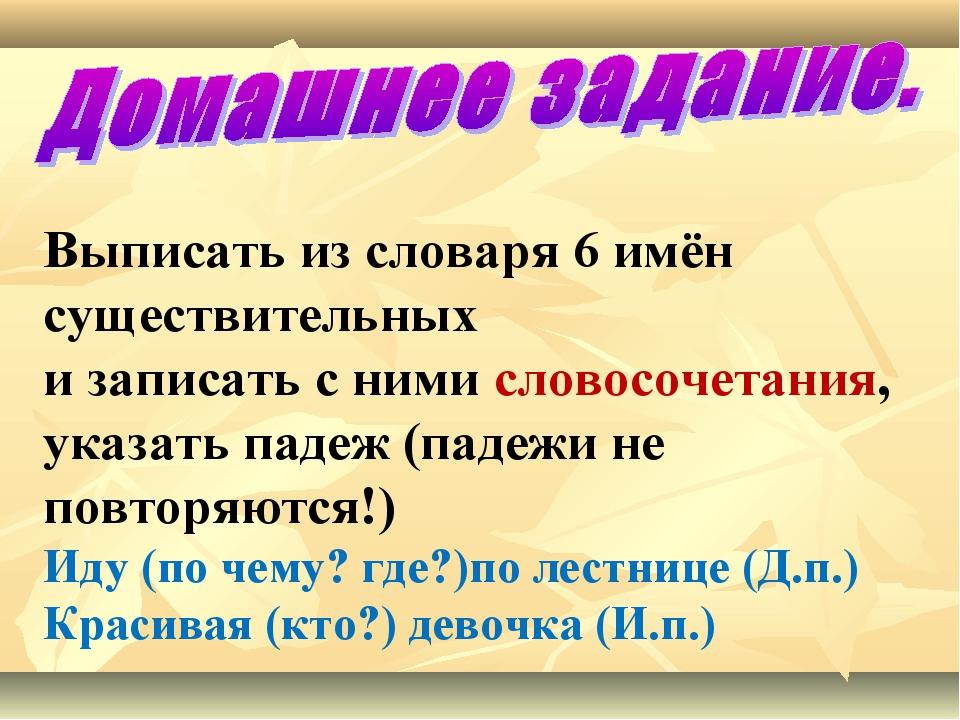 Выписать из словаря 6 имён существительных и записать с ними словосочетания,...