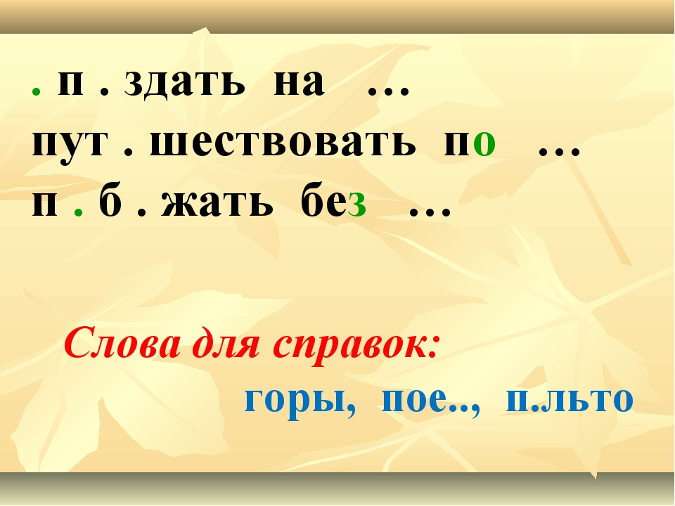 . п . здать на … пут . шествовать по … п . б . жать без … Слова для справок:...
