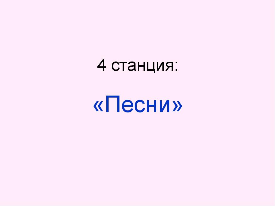 4 станция: «Песни»