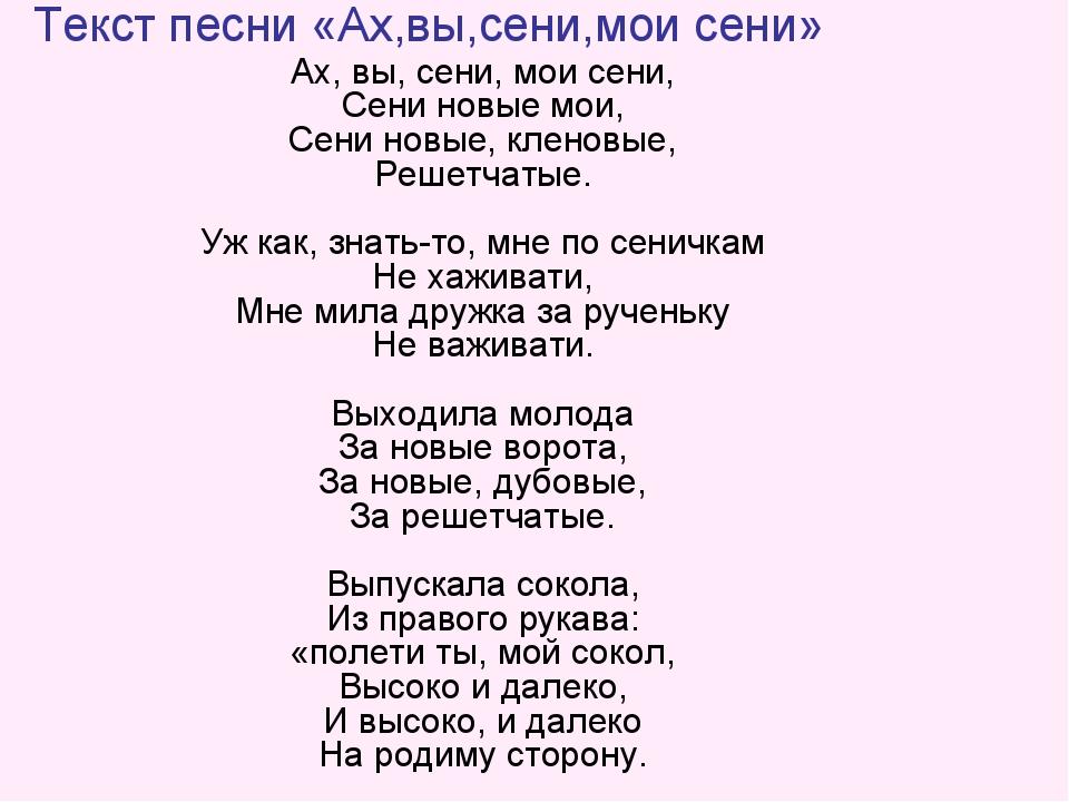 МИНУСОВКА ПЕСНИ АХ ВЫ СЕНИ МОИ СКАЧАТЬ БЕСПЛАТНО