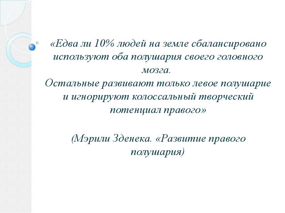 «Едва ли 10% людей на земле сбалансировано используют оба полушария своего г...