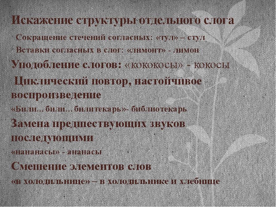 Искажение структуры отдельного слога Сокращение стечений согласных: «тул» – с...