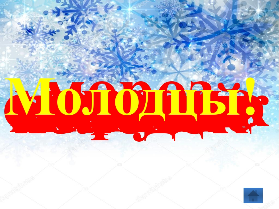 мороз снег морозно морозец снеговик метель метелью снежок снежки холод холодо...