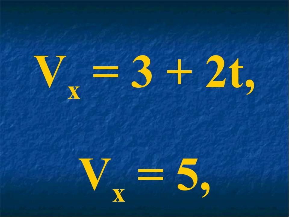 Vx = 3 + 2t, Vx = 5,