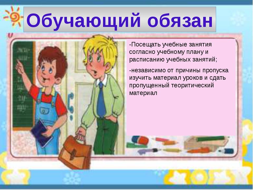 -Посещать учебные занятия согласно учебному плану и расписанию учебных заняти...