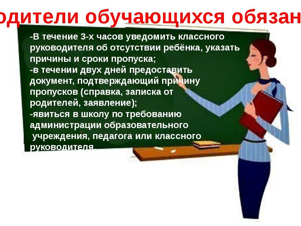 Родители обучающихся обязаны -В течение 3-х часов уведомить классного руковод...