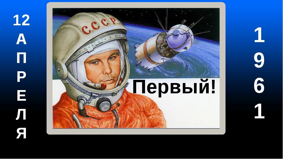 Первый! 12 А П Р Е Л Я 1 9 6 1 Ю. А. Гагарин