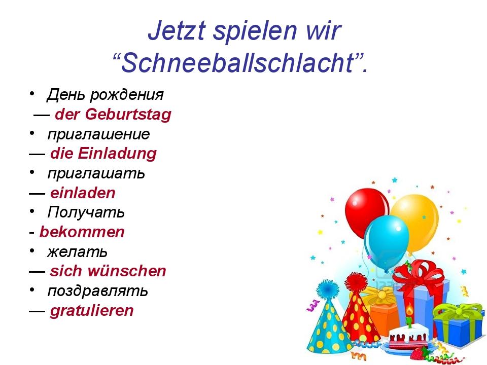 """Jetzt spielen wir """"Schneeballschlacht"""". День рождения — der Geburtstag пригла..."""