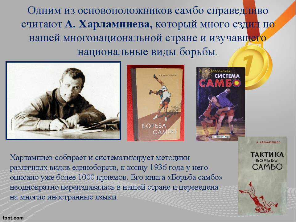 Одним из основоположников самбо справедливо считают А. Харлампиева, который м...