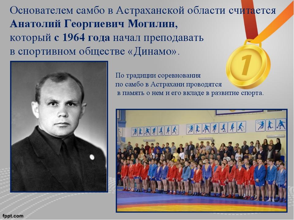 Основателем самбо в Астраханской области считается Анатолий Георгиевич Могили...