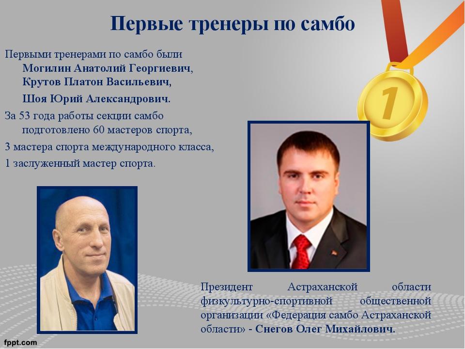 Первые тренеры по самбо Первыми тренерами по самбо были Могилин Анатолий Геор...
