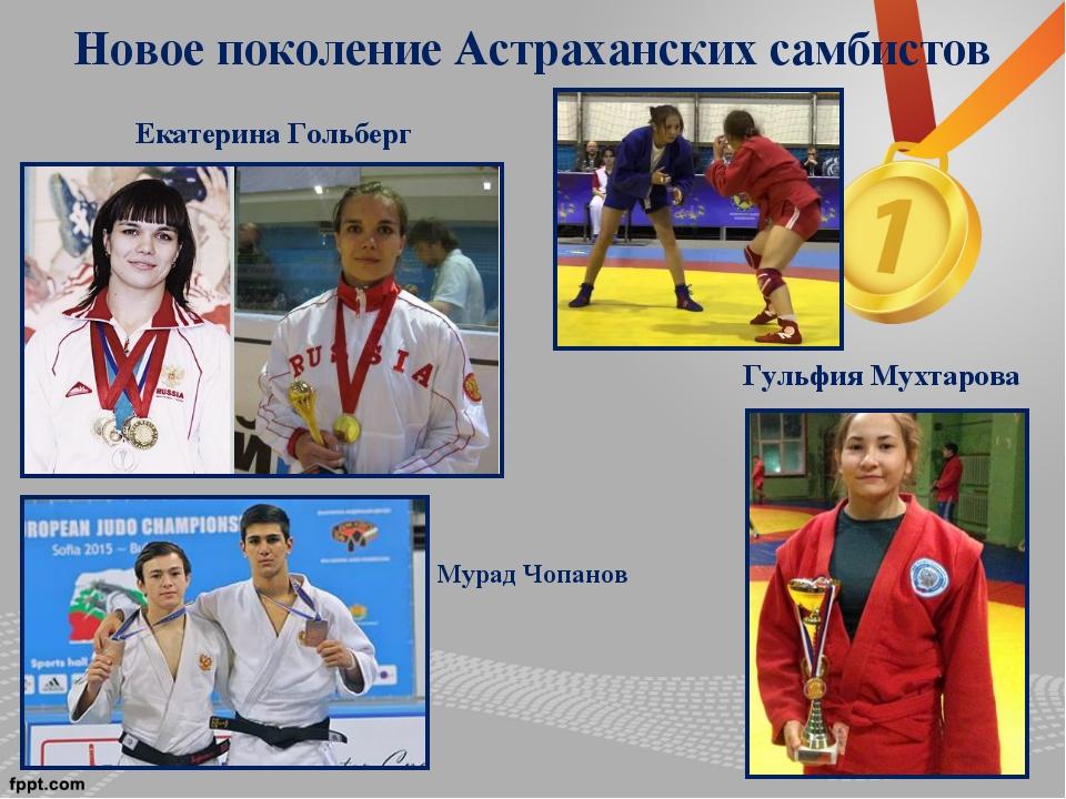 Новое поколение Астраханских самбистов Екатерина Гольберг Гульфия Мухтарова М...