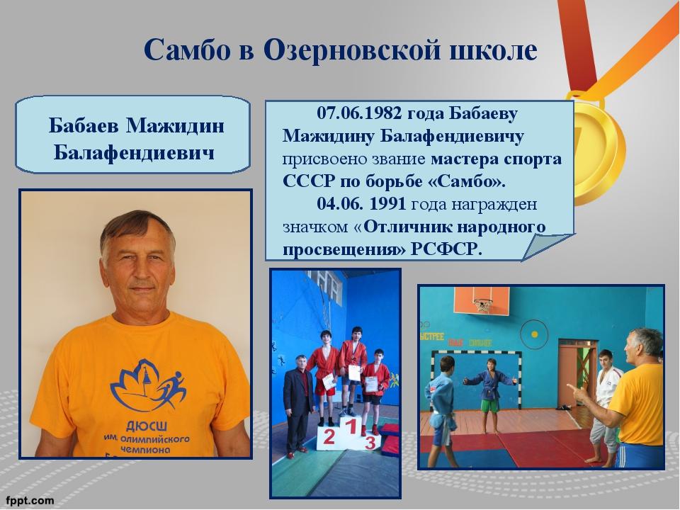 Самбо в Озерновской школе 07.06.1982 года Бабаеву Мажидину Балафендиевичу при...
