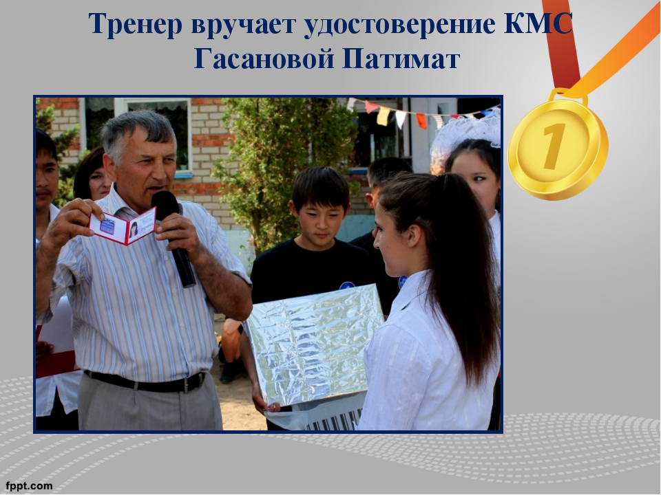 Тренер вручает удостоверение КМС Гасановой Патимат