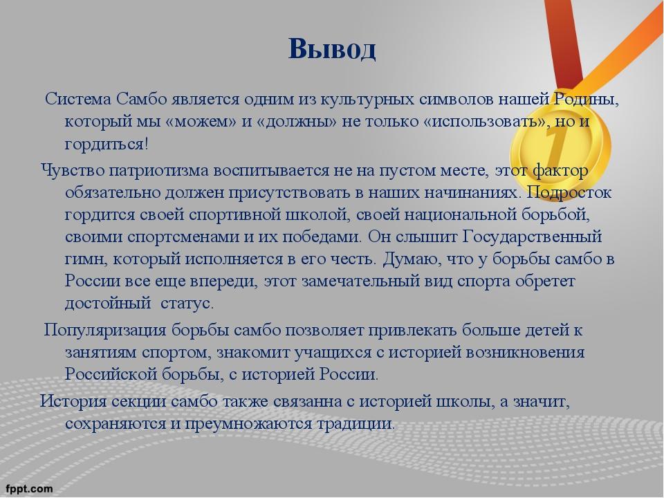 Вывод Система Самбо является одним из культурных символов нашей Родины, котор...