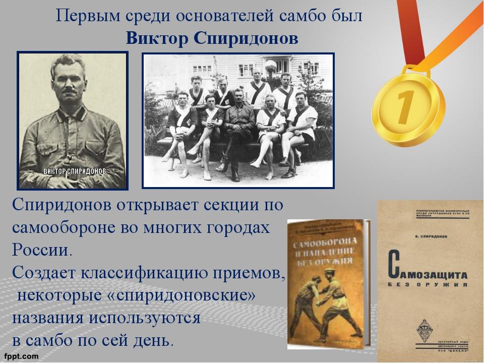Первым среди основателей самбо был Виктор Спиридонов Спиридонов открывает сек...