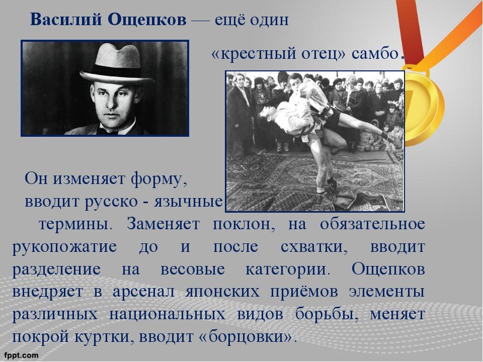 Василий Ощепков — ещё один «крестный отец» самбо. Он изменяет форму, вводит р...