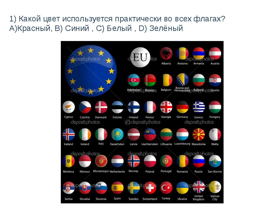 1) Какой цвет используется практически во всех флагах? A)Красный, B) Синий ,...