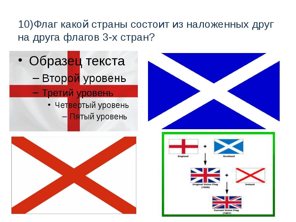 10)Флаг какой страны состоит из наложенных друг на друга флагов 3-х стран?