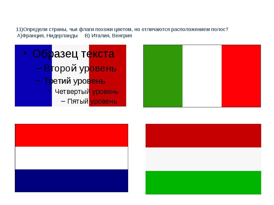 11)Определи страны, чьи флаги похожи цветом, но отличаются расположением поло...