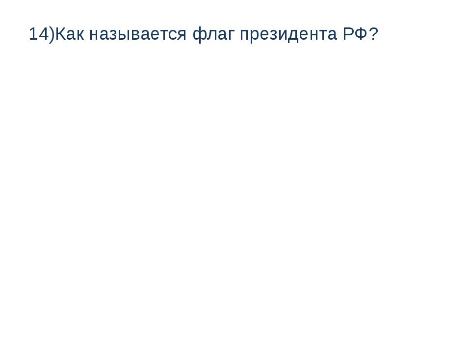 14)Как называется флаг президента РФ?
