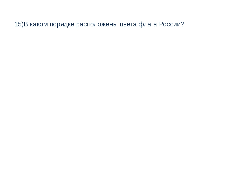 15)В каком порядке расположены цвета флага России?