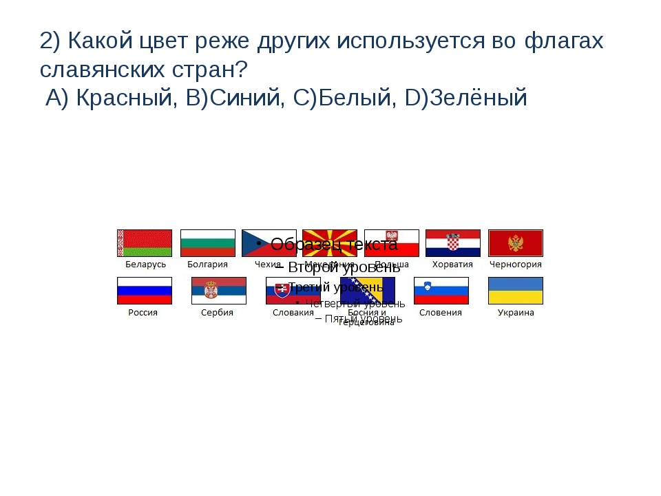 2) Какой цвет реже других используется во флагах славянских стран? A) Красный...