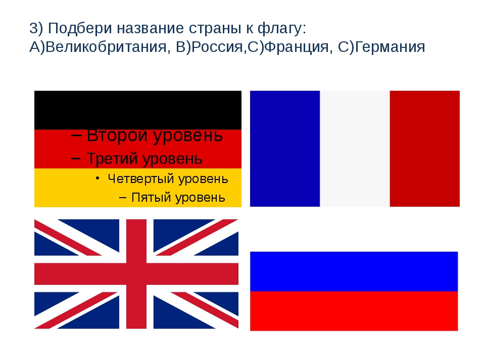 3) Подбери название страны к флагу: A)Великобритания, B)Россия,C)Франция, C)Г...