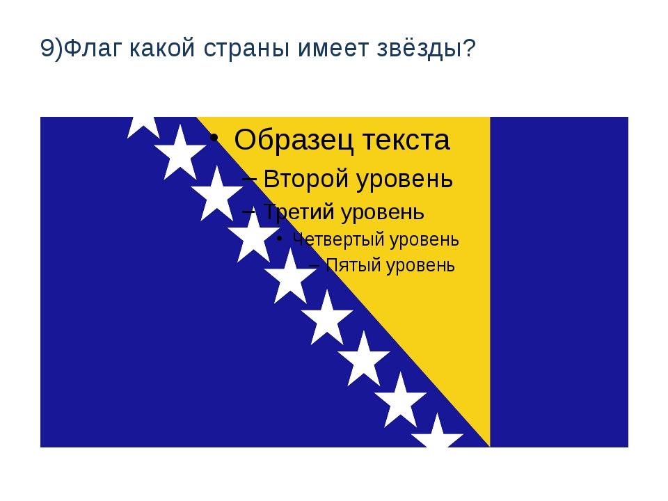 9)Флаг какой страны имеет звёзды?