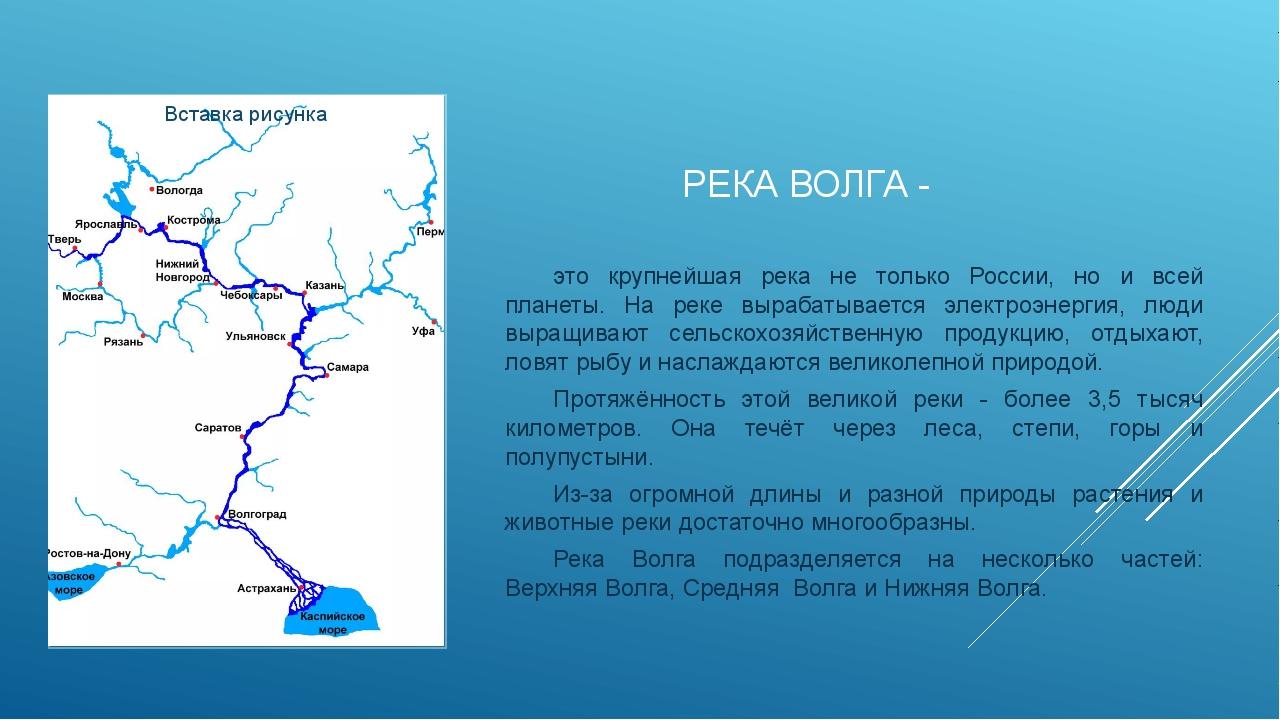 РЕКА ВОЛГА - это крупнейшая река не только России, но и всей планеты. На рек...
