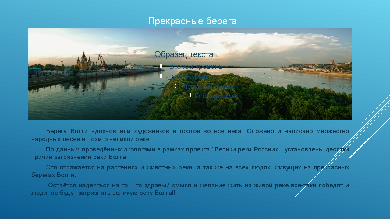 Прекрасные берега Берега Волги вдохновляли художников и поэтов во все века....