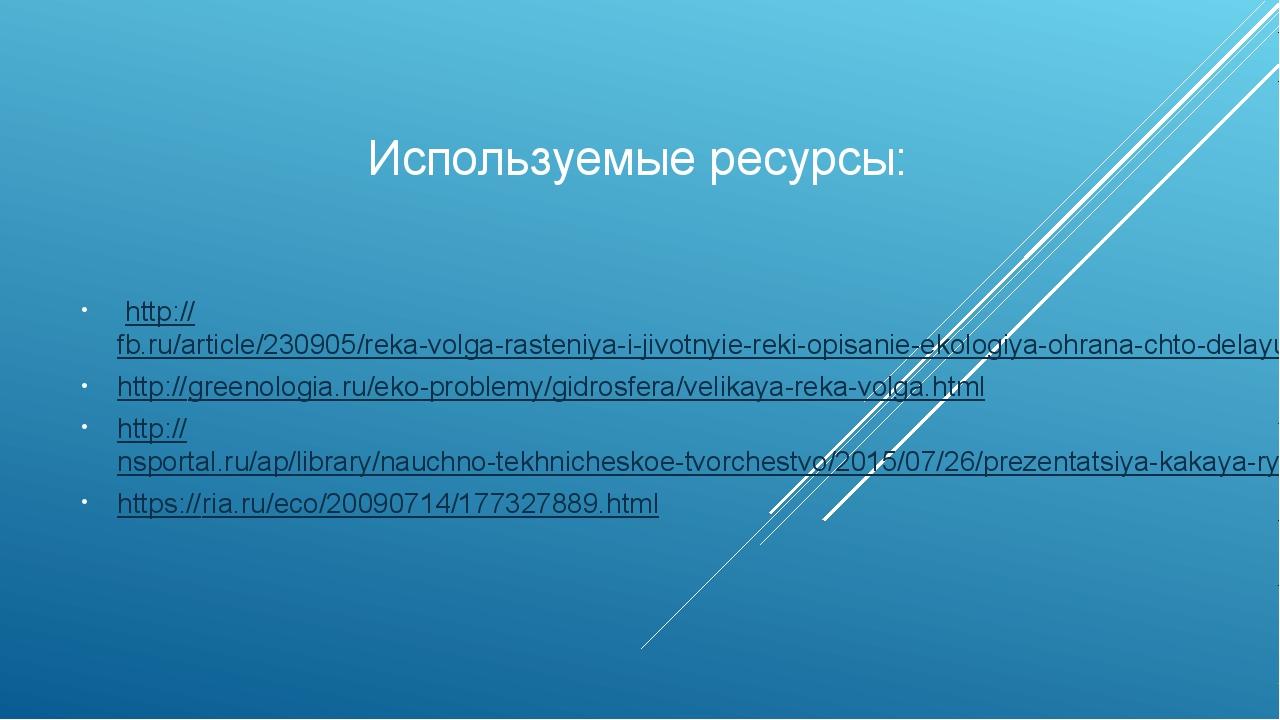 Используемые ресурсы: http://fb.ru/article/230905/reka-volga-rasteniya-i-jiv...