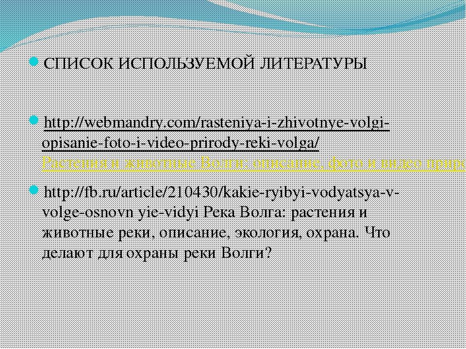 СПИСОК ИСПОЛЬЗУЕМОЙ ЛИТЕРАТУРЫ http://webmandry.com/rasteniya-i-zhivotnye-vol...