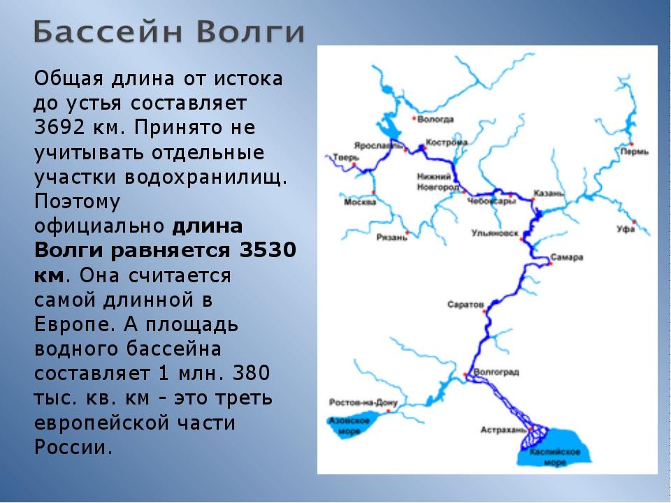Общая длина от истока до устья составляет 3692 км. Принято не учитывать отдел...