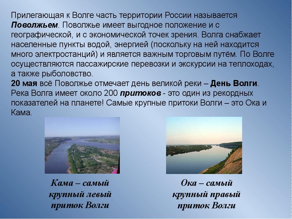 Прилегающая к Волге часть территории России называется Поволжьем. Поволжье им...