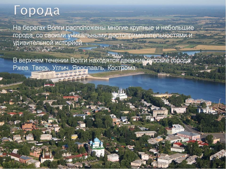 На берегах Волги расположены многие крупные и небольшие города, со своими уни...