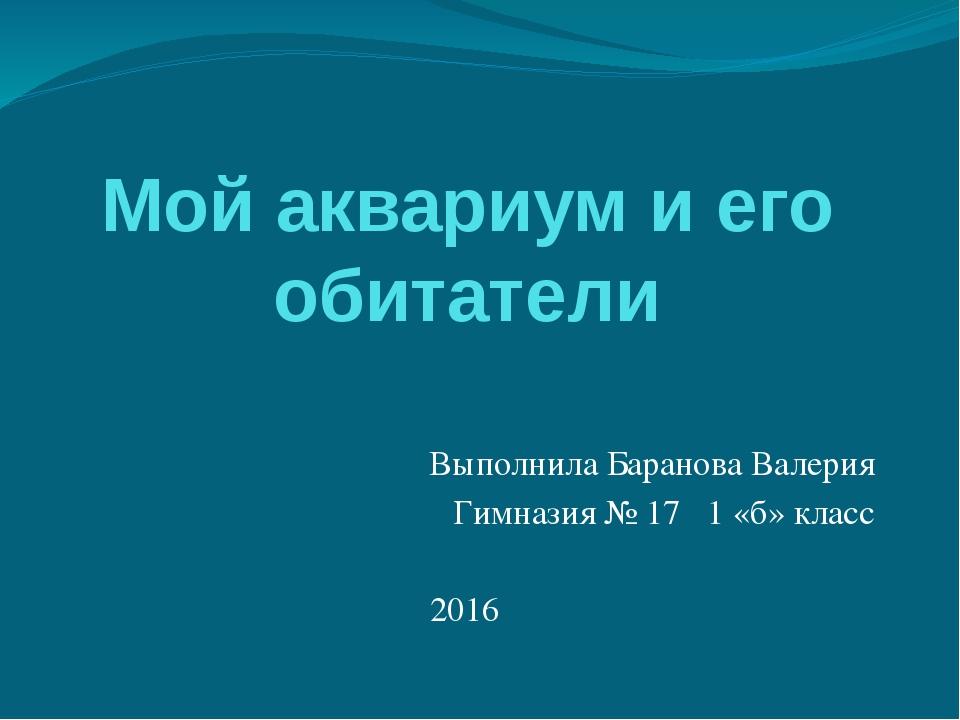 Мой аквариум и его обитатели Выполнила Баранова Валерия Гимназия № 17 1 «б» к...