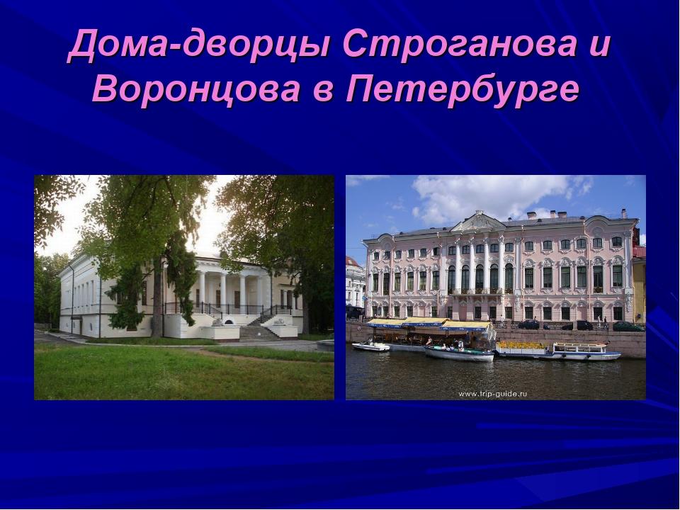 Дома-дворцы Строганова и Воронцова в Петербурге
