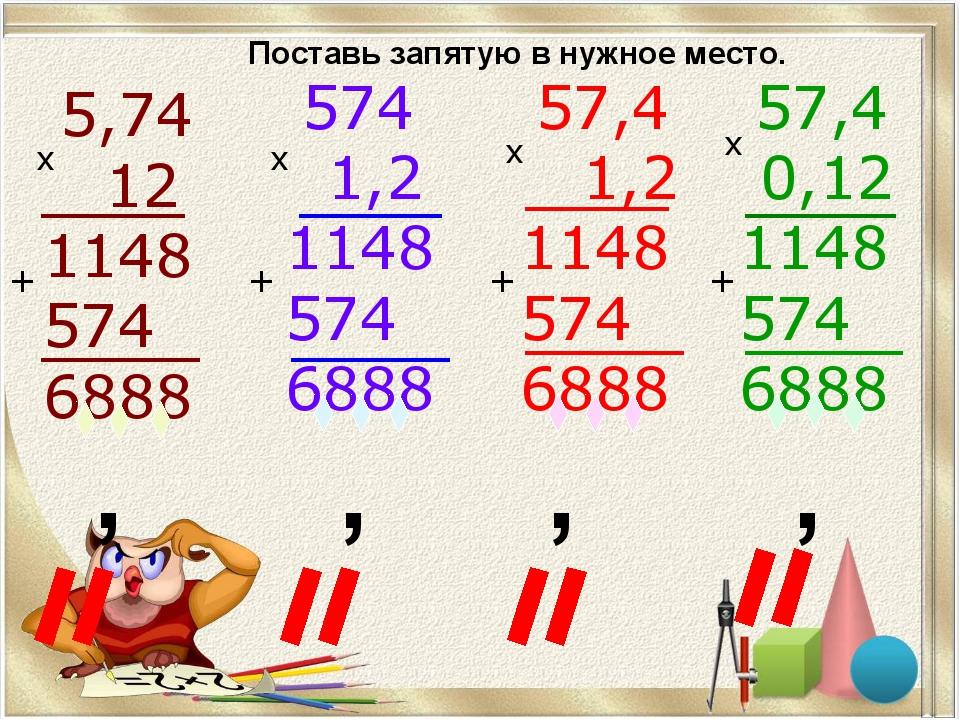 5,74 12 1148 574 6888 х + 574 1,2 1148 574 6888 х + 57,4 1,2 1148 574 6888 х...