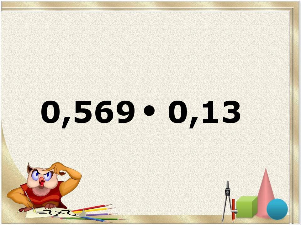 0,569 0,13 ●