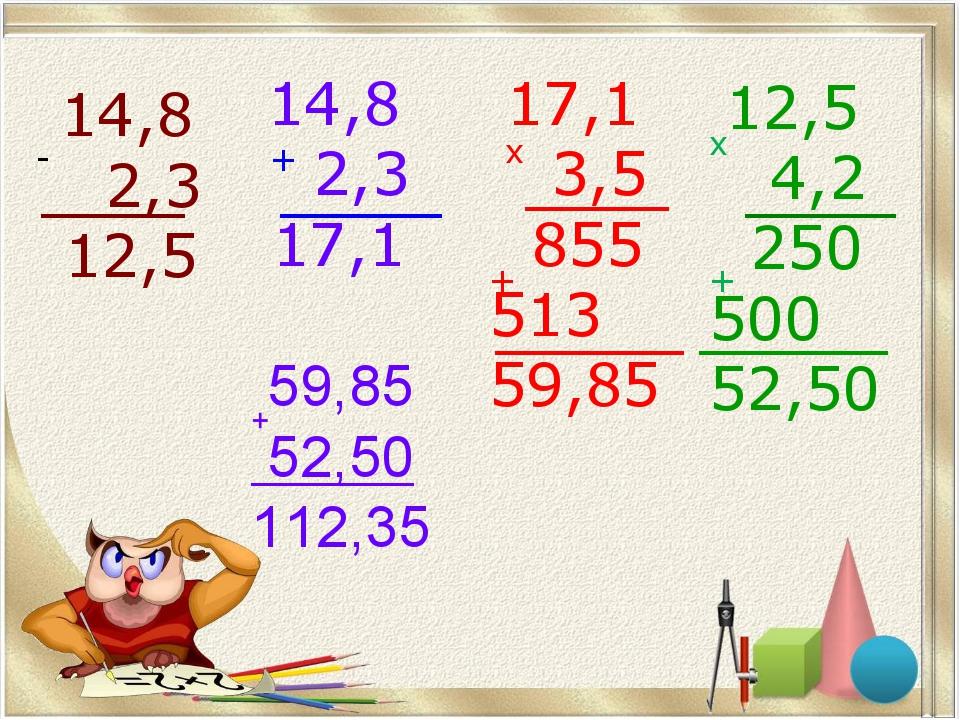 14,8 2,3 17,1 59,85 52,50 112,35 14,8 2,3 12,5 17,1 3,5 855 513 59,85 12,5 4...