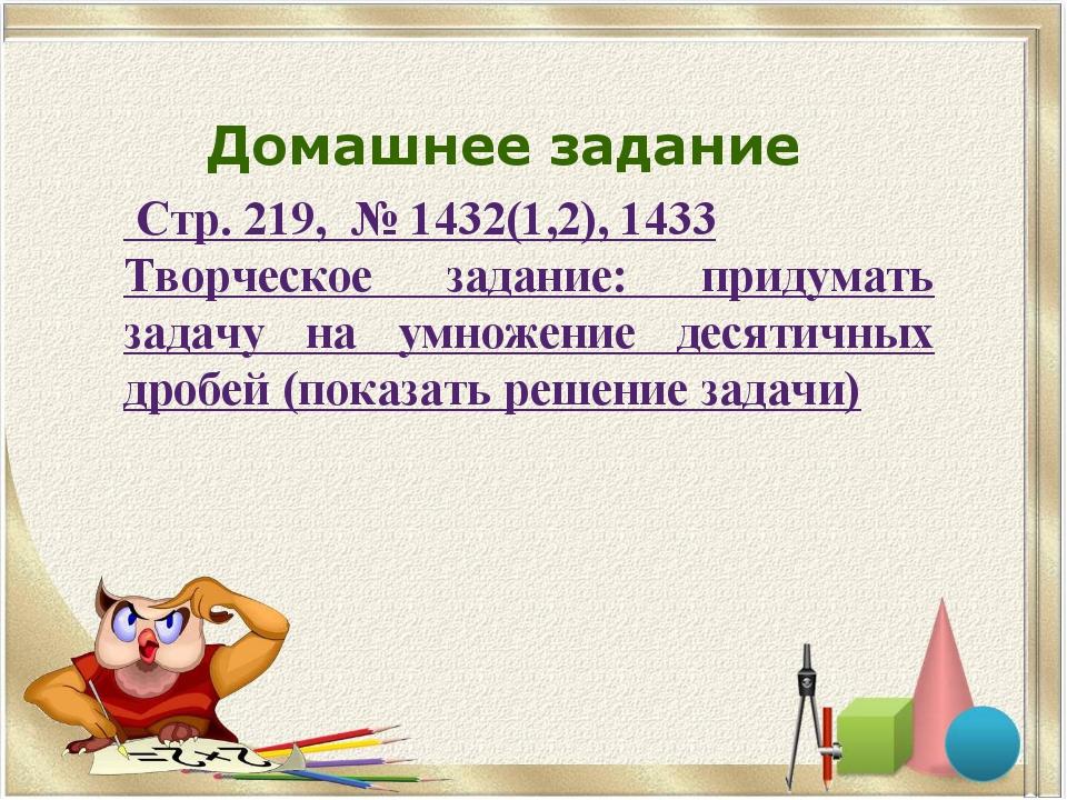Домашнее задание Стр. 219, № 1432(1,2), 1433 Творческое задание: придумать за...