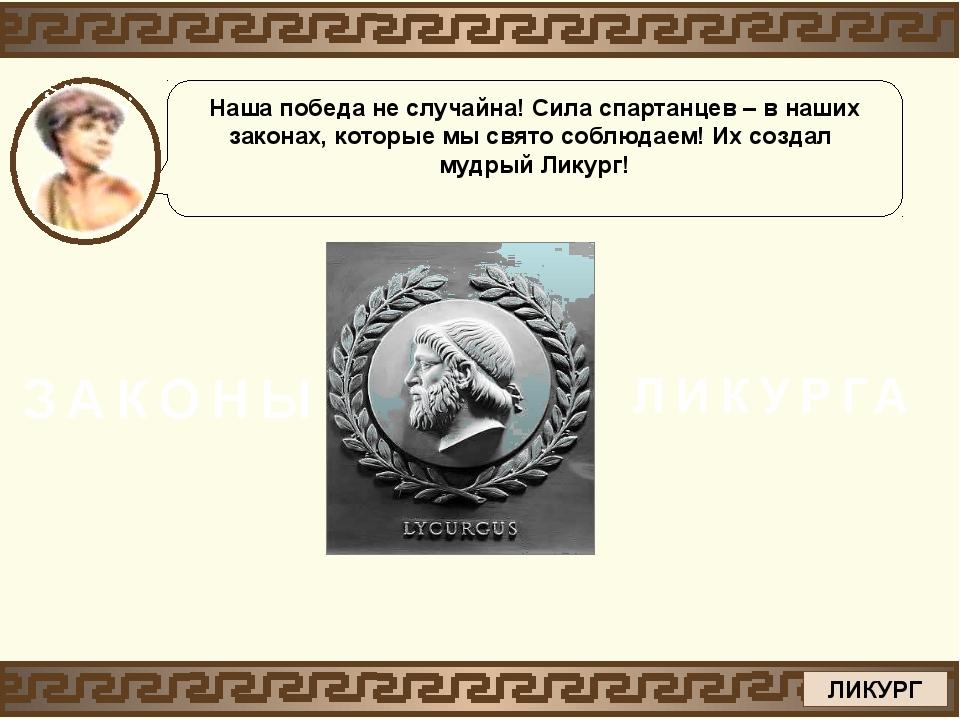 Наша победа не случайна! Сила спартанцев – в наших законах, которые мы свято...
