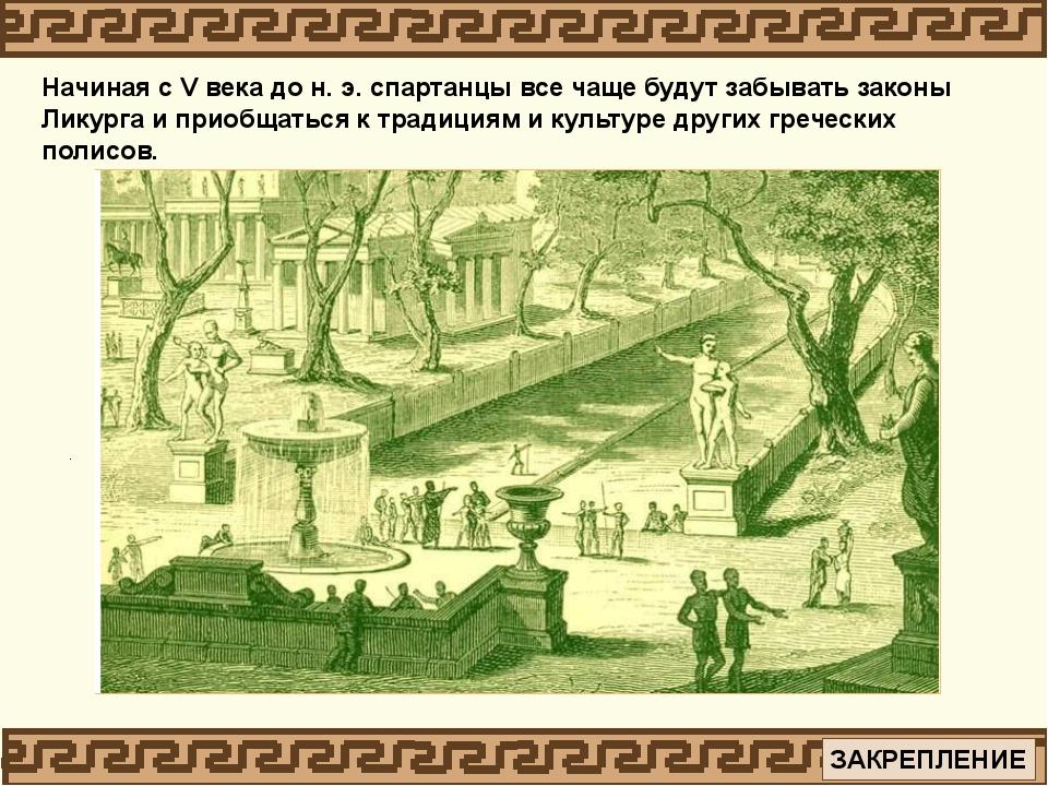 Определи последовательность ответа по теме «Древняя Спарта». Власть в Спарте...