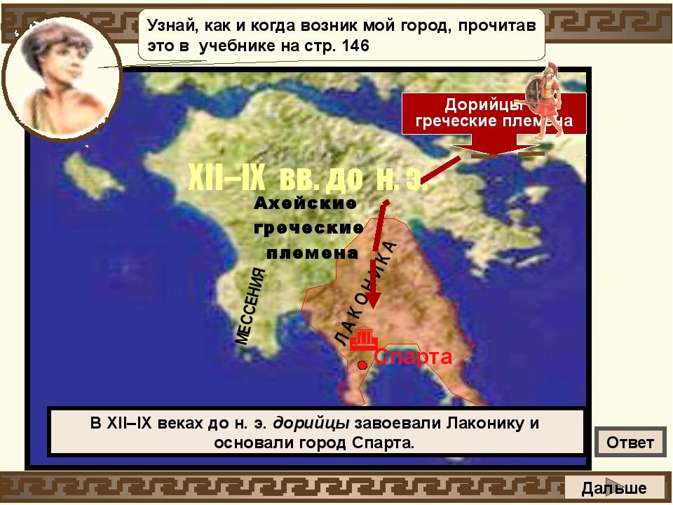 МЕССЕНИЯ Л А К О Н И К А Спарта ХII–IX вв. до н. э. В XII–IX веках до н. э....