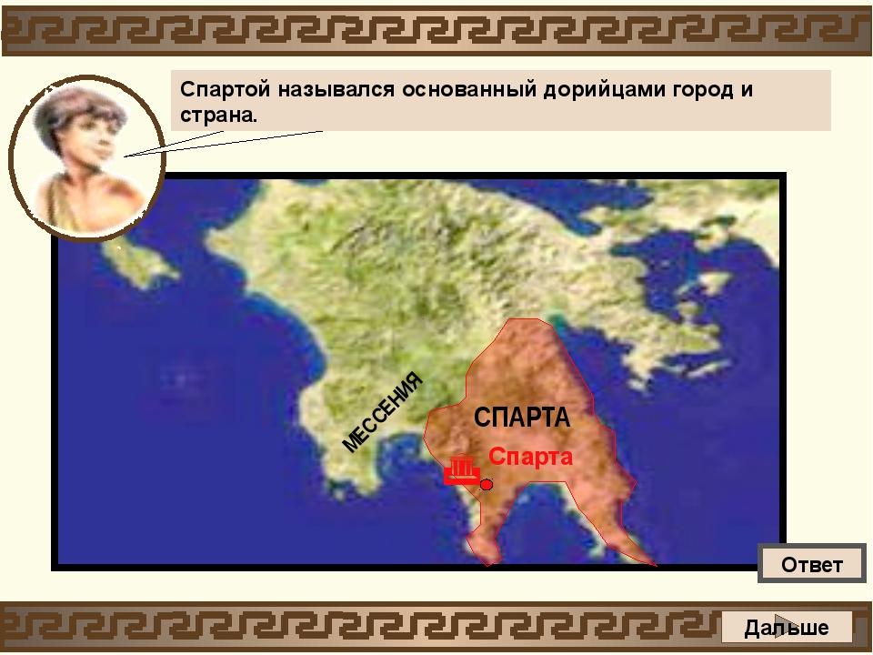 МЕССЕНИЯ СПАРТА Спарта  Почему на карте две Спарты? Спартой назывался основ...